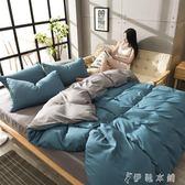 床上用品四件套純色床單被套學生宿舍  伊鞋本鋪
