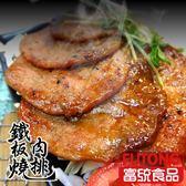【富統食品】鐵板燒肉排1KG (約25片)《此商品為重組肉》《09/12-09/30特價235》