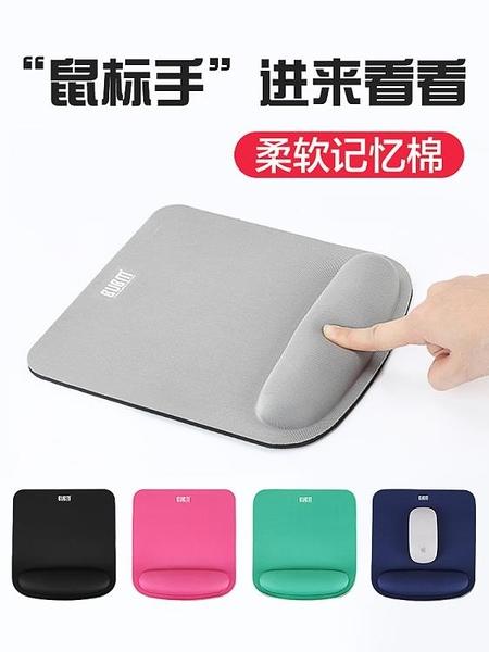 滑鼠墊護腕手腕墊手托記憶棉硅膠墊辦公大小號可愛筆記本電腦滑鼠墊 優拓