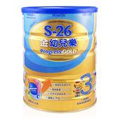 惠氏-S-26金幼兒樂奶粉3號-升級金配方(900g/罐)/Wyeth 大樹