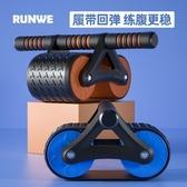 健腹輪 自動回彈健腹輪女男家用健身器材滑輪練腹肌滾輪收腹卷腹輪初學者