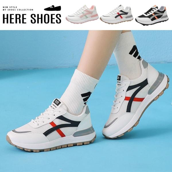 [Here Shoes] 3cm休閒鞋 復古拼色百搭網布透氣 反光設計 拼接皮革厚底綁帶運動休閒鞋-KS671