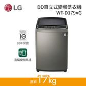 【24期0利率+基本安裝+舊機回收】LG 樂金 DD直立式變頻洗衣機 不銹鋼銀 WT-D179VG