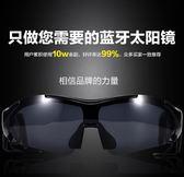 智慧眼鏡 智慧眼鏡高科技mp3立體聲耳機偏光墨鏡藍牙聽歌駕駛男女跑男同款 99免運 全館免運