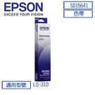 USAINK~EPSON S015641 原廠色帶 適用: LQ-310 / LQ310