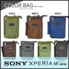 ●Sport 通用型貼身腰包/豎套/收納包/手機袋/Sony Xperia M C1905/M2 D2303/M4 Aqua Dual/M5 E5653