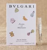 寶格麗 甜蜜寶貝噴式針管香水 2ml