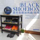 復古 三層穿鞋椅 消光黑【空間特工】2x1x2尺 拖鞋架 鞋架 三層架 角鋼架 SBB23
