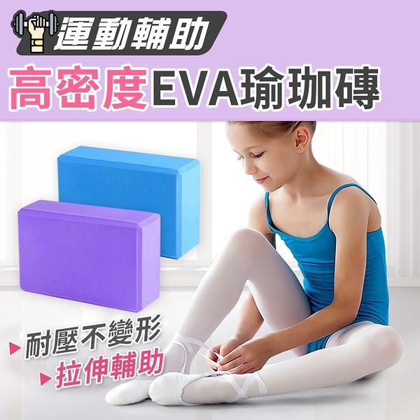 瑜珈枕頭 瑜珈磚塊 瑜珈輔具 高密度EVA瑜珈磚(二色選) NC17080748 ㊝加購網