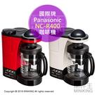 日本代購 空運 Panasonic 國際牌 NC-R400 咖啡機 5杯分 680ml 磨豆 可調粗細 微電腦保溫