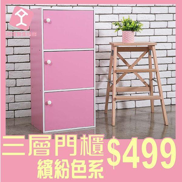 『居傢樂生活館』衣櫥 收納 置物櫃[JLA154]繽紛玩色三層門櫃 收納櫃