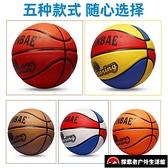 橡膠籃球幼兒園兒童小學生青少年3-4-5號7室外水泥地耐磨訓練【探索者戶外生活館】