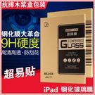 ipad4 鋼化玻璃膜 2 3  ipad mini1/2/3/4 貼膜高清鋼化膜 防爆 ipad 5/6 平板 高清 保護貼膜 萌果殼