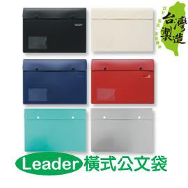 珠友 LE-06046 Leader A4 橫式公文袋/雙扣/12本入