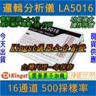 Kingst LA5016 USB 邏輯...