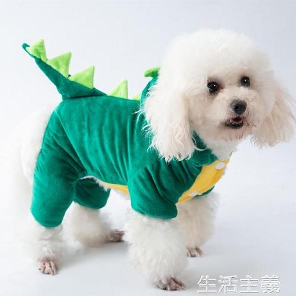 寵物衣服 新款可愛寵物狗狗恐龍變身裝棉衣 泰迪比熊吉娃娃狗衣服網紅款 生活主義
