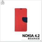NOKIA 4.2 經典 皮套 手機殼 翻蓋插卡側掀 保護套 簡單方便 磁扣 手機套 雙色 手機皮套 保護殼