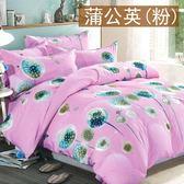 床包 / MIT台灣製造.天鵝絨單人床包枕套兩件組.蒲公英(粉) / 伊柔寢飾