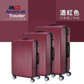 【American Traveler】NY 紐約系列20+24+28吋抗刮超輕量行李箱 三件組(酒紅色)旅行箱 拉桿箱 收納箱