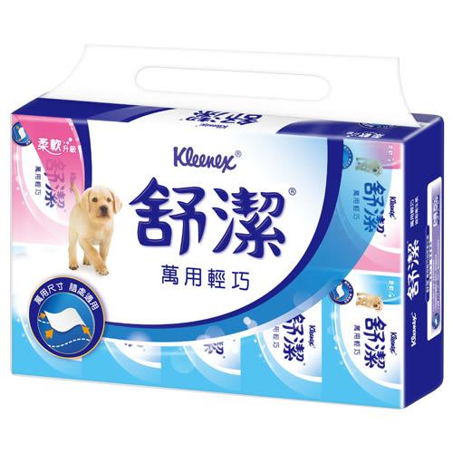 舒潔輕巧包衛生紙120抽*10包【愛買】