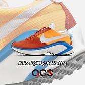 Nike 休閒鞋 D/MS/X Waffle 橘 黃 白 男鞋 麂皮設計 復古 運動鞋 【ACS】 CQ0205-801