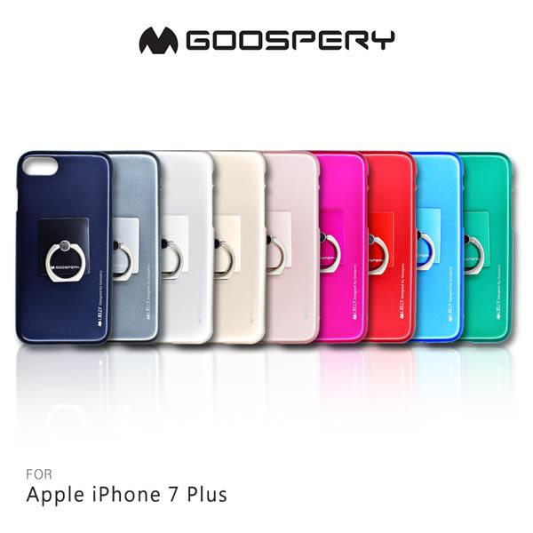 【愛瘋潮】GOOSPERY Apple iPhone 7 I-JELLY+RING 指環磨砂背套  軟殼 保護殼