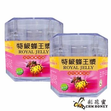 【南紡購物中心】《彩花蜜》 台灣特級-生鮮蜂王乳500g (2入組)