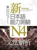 (二手書)新日本語能力測驗N4文法解析