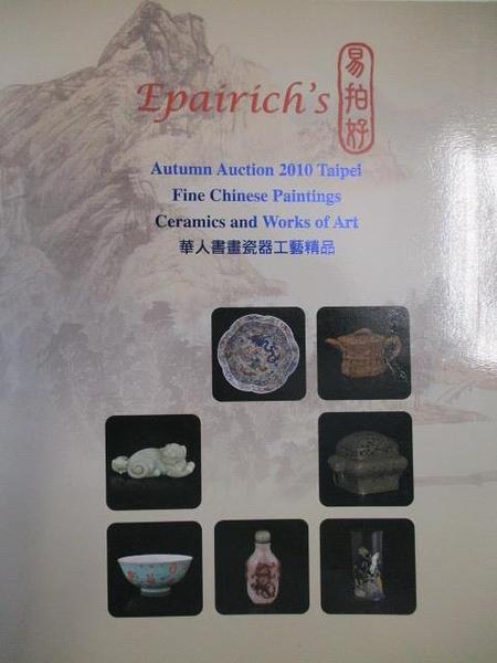【書寶二手書T1/收藏_I9R】Epairich Autumn Auction 2010 Taipei-Fine Chinese Paintings…2010/10