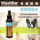 【毛麻吉寵物舖】WashBar 純天然皮膚舒緩修護噴霧 125ml