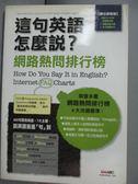 【書寶二手書T1/語言學習_IMF】這句英語怎麼說網路熱問排行榜_希伯崙