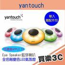 Yantouch Eye Speaker 立體聲全色階變色LED 藍芽喇叭,透黑 (單入) LED情境燈,海思代理