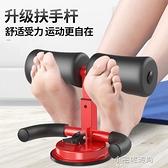 仰臥起坐輔助器健身器材家用固定腳瑜伽捲腹運動瘦肚子吸盤式健腹   【全館免運】