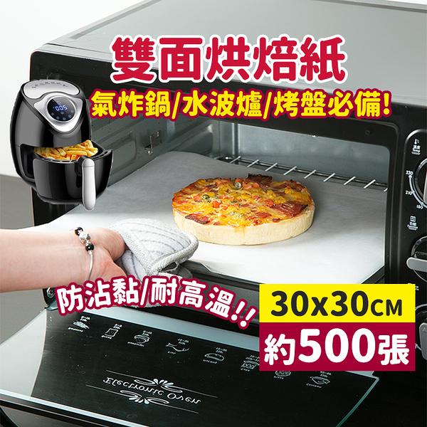 廚房用品 日系耐高溫烘焙紙30x30cm(約500張) 氣炸鍋 水波爐【KFS310】收納女王