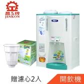 ●超省值組●晶工牌溫熱全自動開飲機(JD-3677)+專用濾心2入組(CF-2511*2)
