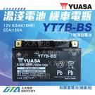 【久大電池】 YUASA 湯淺 機車電瓶 7號薄型 機車電池 YT7B YT7B-BS = GT7B-BS GS 統力