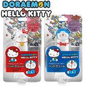 日本 Propolinse 哆啦A夢 x Hello Kitty聯名護手霜(30g) 兩款可選【小三美日】