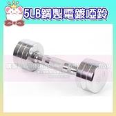 【限宅配】鋼製電鍍啞鈴 5LB/2.2KG (二支入=5LB*2支) G7-22-5LB 居家重訓健身器材 (購潮8)