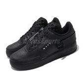 Nike 休閒鞋 AF-1 Type N.354 Air Force 1 黑 藍 解構 男鞋 【PUMP306】 AT7859-001