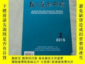 二手書博民逛書店罕見拉丁美洲研究2015年第2期(未翻閱)Y20781 《拉丁美