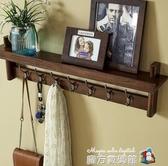 掛衣架壁掛牆上衣帽架臥室創意掛鉤實木隔板客廳進門置物架