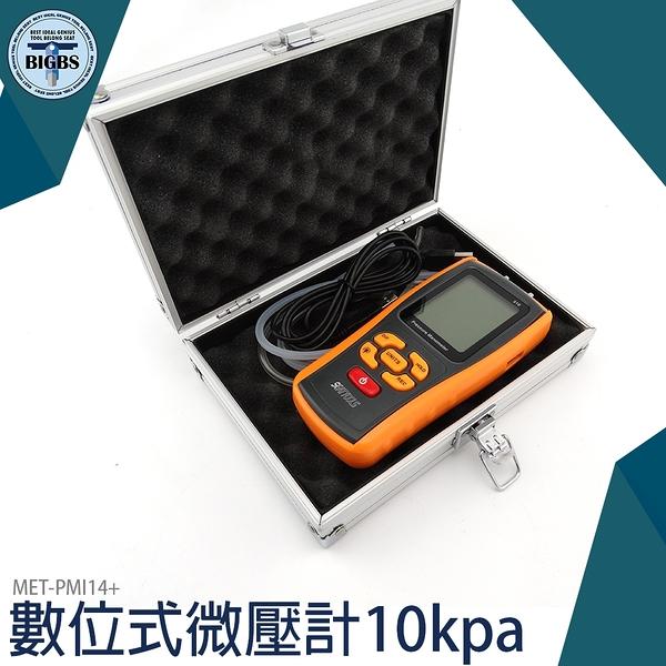 數字壓力計 微壓計 壓差表 差壓計 MET-PMI14+ 掌上型 數位 微差壓 微壓差