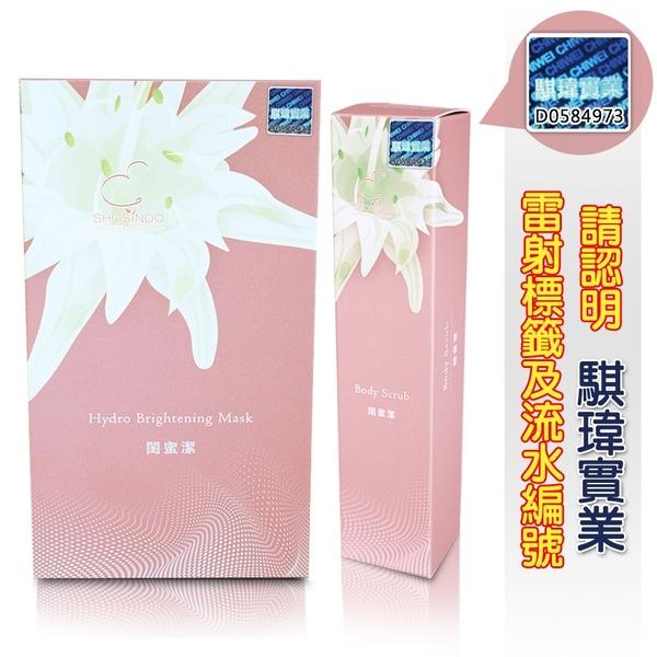 SHOSINDO 閨蜜潔柔嫩私密水凝膜 (6片/盒) 私密處保養(私密處面膜)