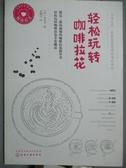 【書寶二手書T9/科學_YFI】輕松玩轉咖啡拉花_(韓)張鉉宇