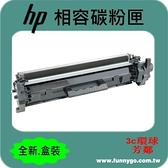 HP 相容 碳粉匣 CF217A (NO.17A) 另售無粉塵綠能版