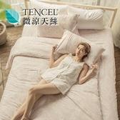 #HT004#絲柔親膚奧地利TENCEL天絲3.5尺單人床包+枕套二件組(不含被套)台灣製/萊賽爾Lyocell