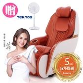 【下單折$1000】tokuyo mini 玩美椅 Pro TC-297(皮革五年保固)~送TEKNOS 14吋DC馬達立扇(鑑賞期後寄出)
