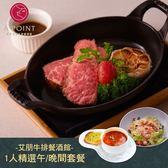 (2張組↘)【台北】艾朋牛排餐酒館2019精選套餐
