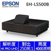 EPSON EH-LS500B 4K雷射 投影機 大電視