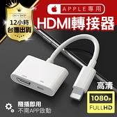 HDMI 轉接器蘋果HDMI Lightning 蘋果手機轉電視iPhone iPad 影